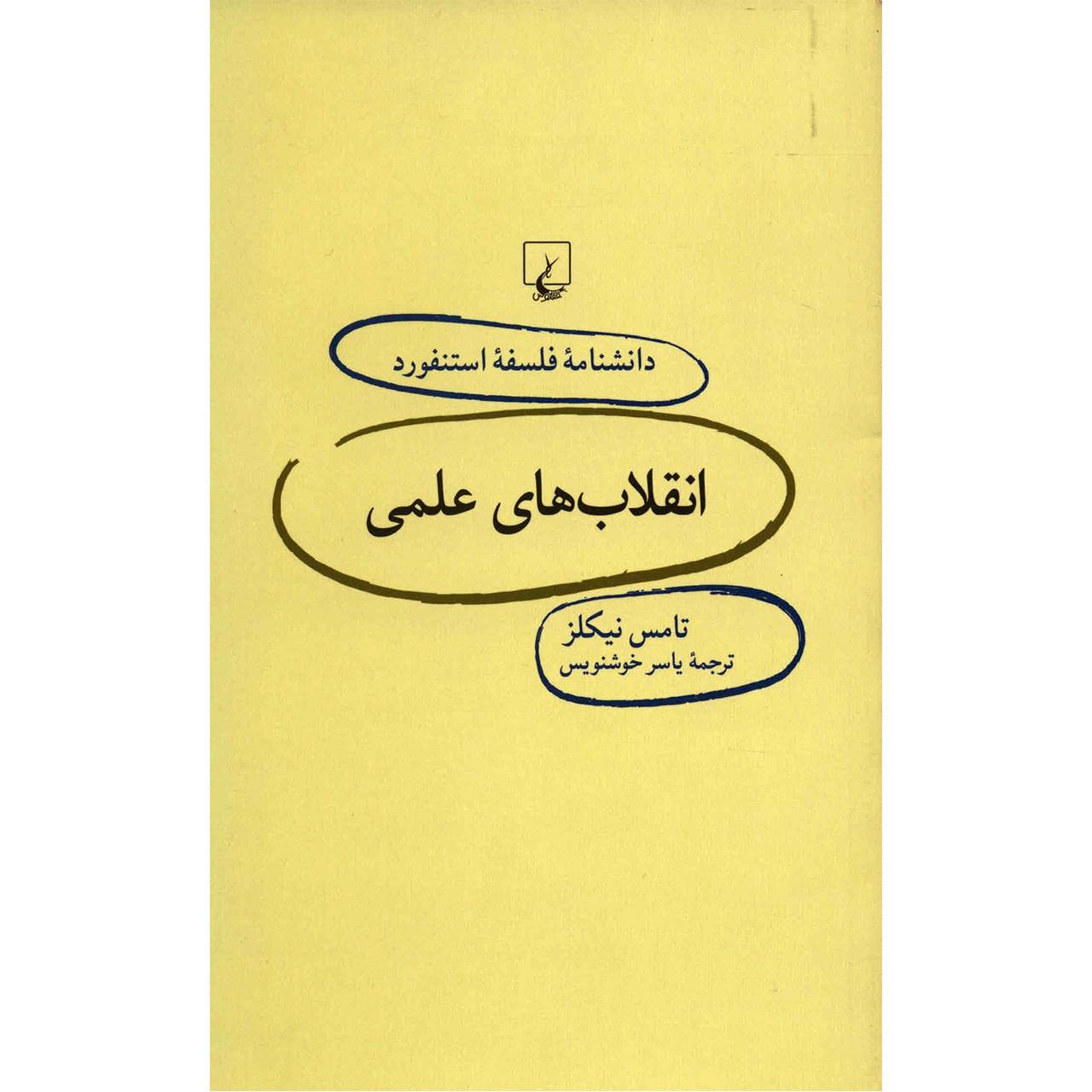خرید                      کتاب انقلاب های علمی اثر تامس نیکلز