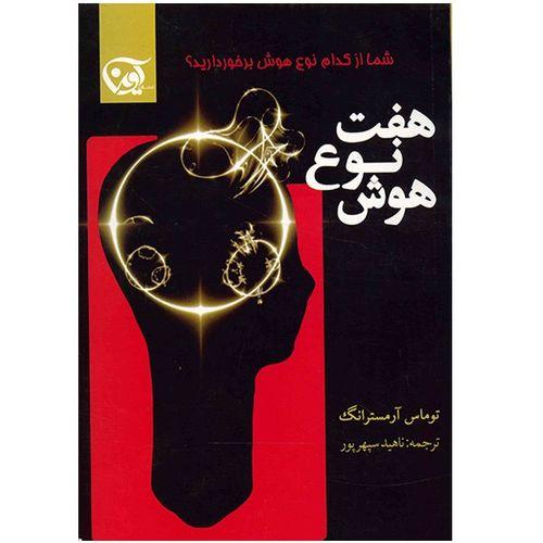 کتاب هفت نوع هوش اثر توماس آرمسترانگ