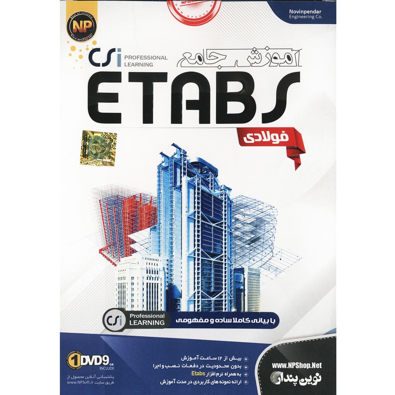 نرم افزار آموزش جامع Etabs Steel نشر نوین پندار