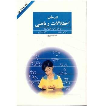کتاب درمان اختلالات ریاضی اثر مصطفی تبریزی