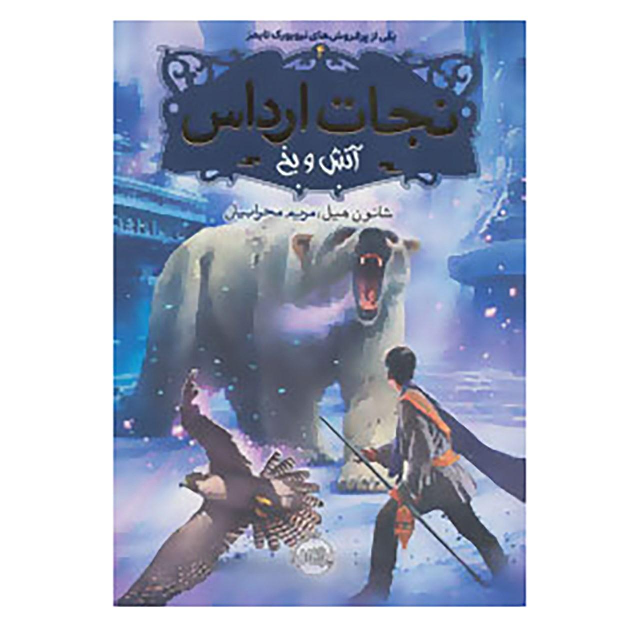 کتاب نجات ارداس 4 اثر شانون هیل