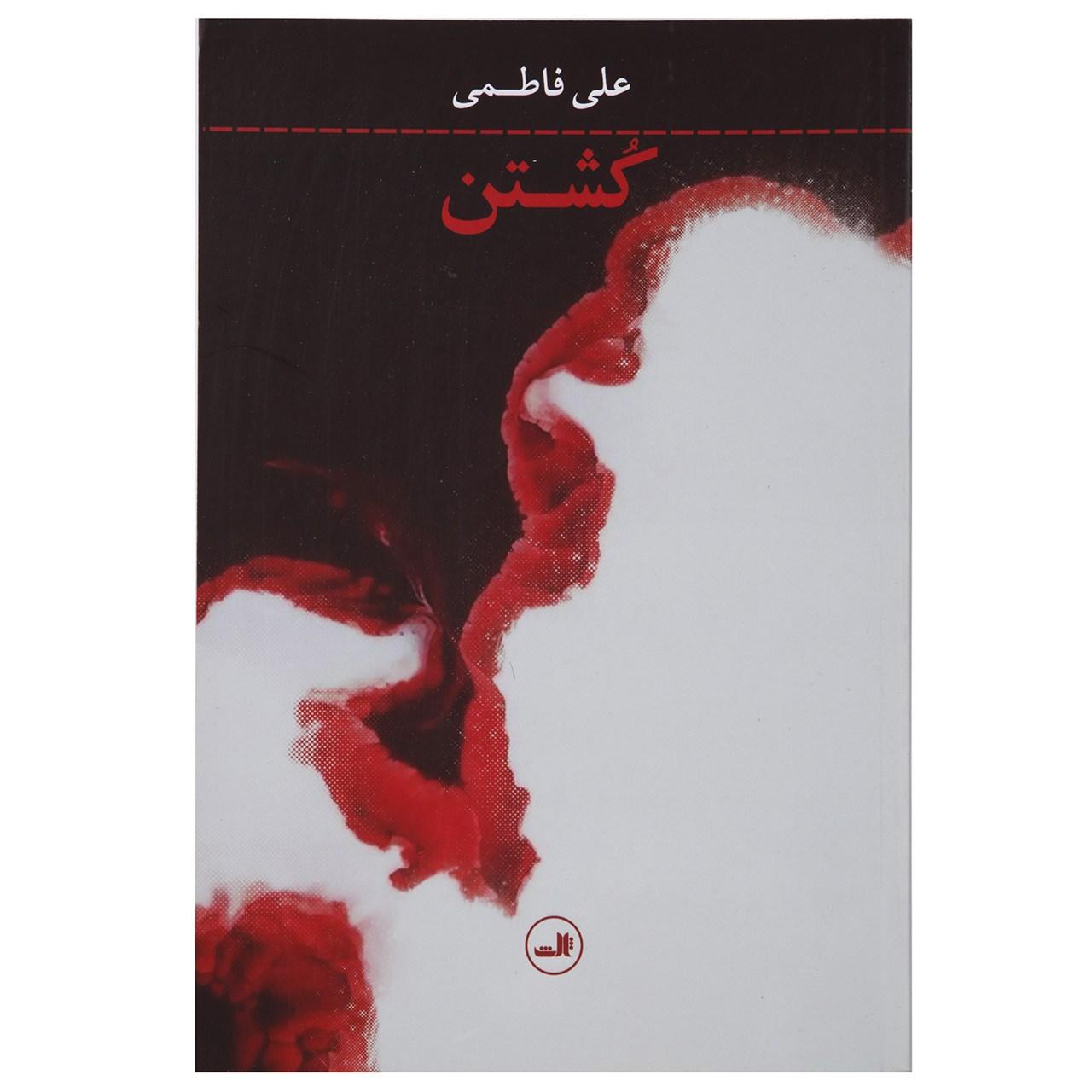 کتاب کشتن اثر علی فاطمی