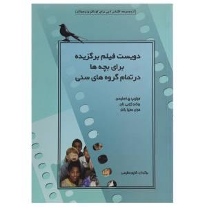 کتاب دویست فیلم برگزیده برای بچه ها اثر فیلیپ ج اسلیمن