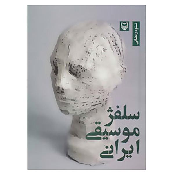 کتاب سلفژ موسیقی ایرانی اثر نستوه رمضانی