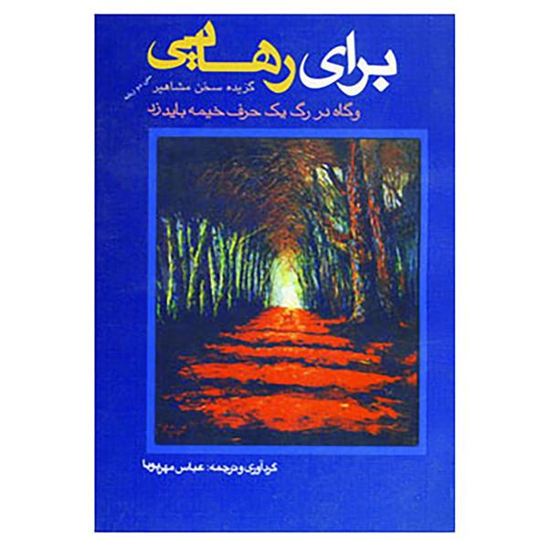 کتاب برای رهایی اثر عباس مهرپویا