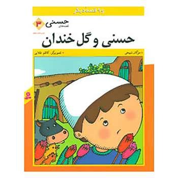 کتاب قصه های حسنی 3 اثر مژگان شیخی
