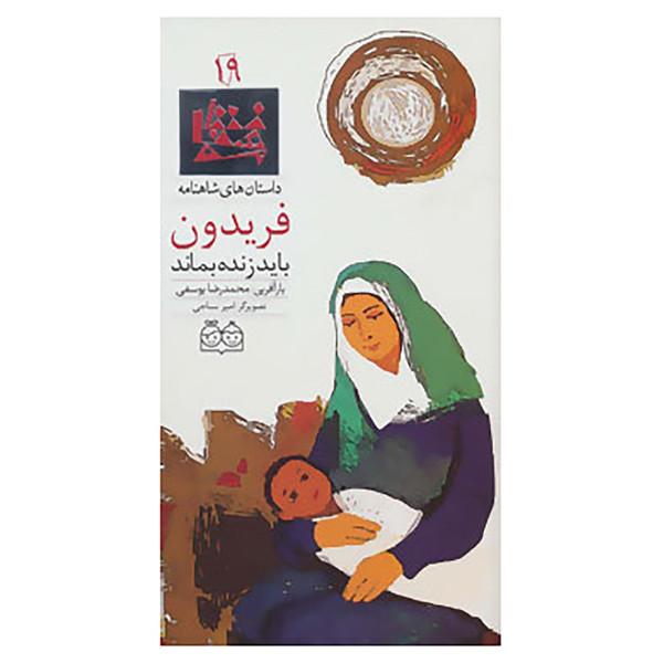 کتاب داستان های شاهنامه19 اثر ابوالقاسم فردوسی