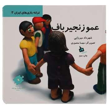 کتاب ترانه های بازی های ایران جلد سوم عمو زنجیرباف اثر شهرداد میرزایی