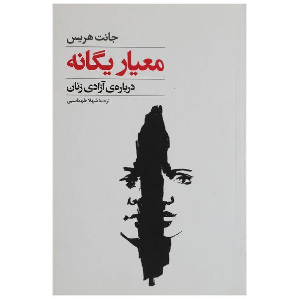 کتاب معیار یگانه اثر جانت هریس