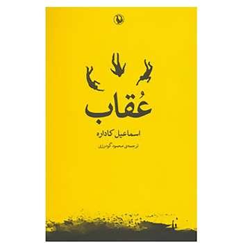 کتاب عقاب اثر اسماعیل کاداره