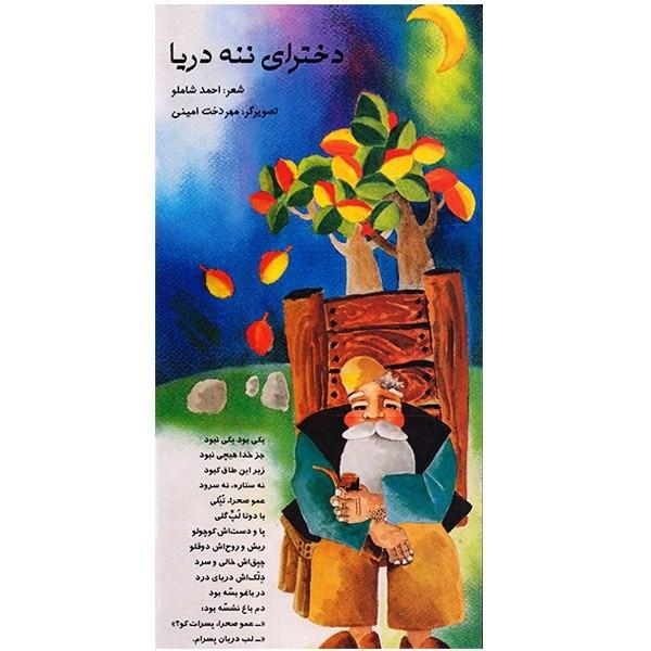 کتاب دخترای ننه دریا اثر احمد شاملو
