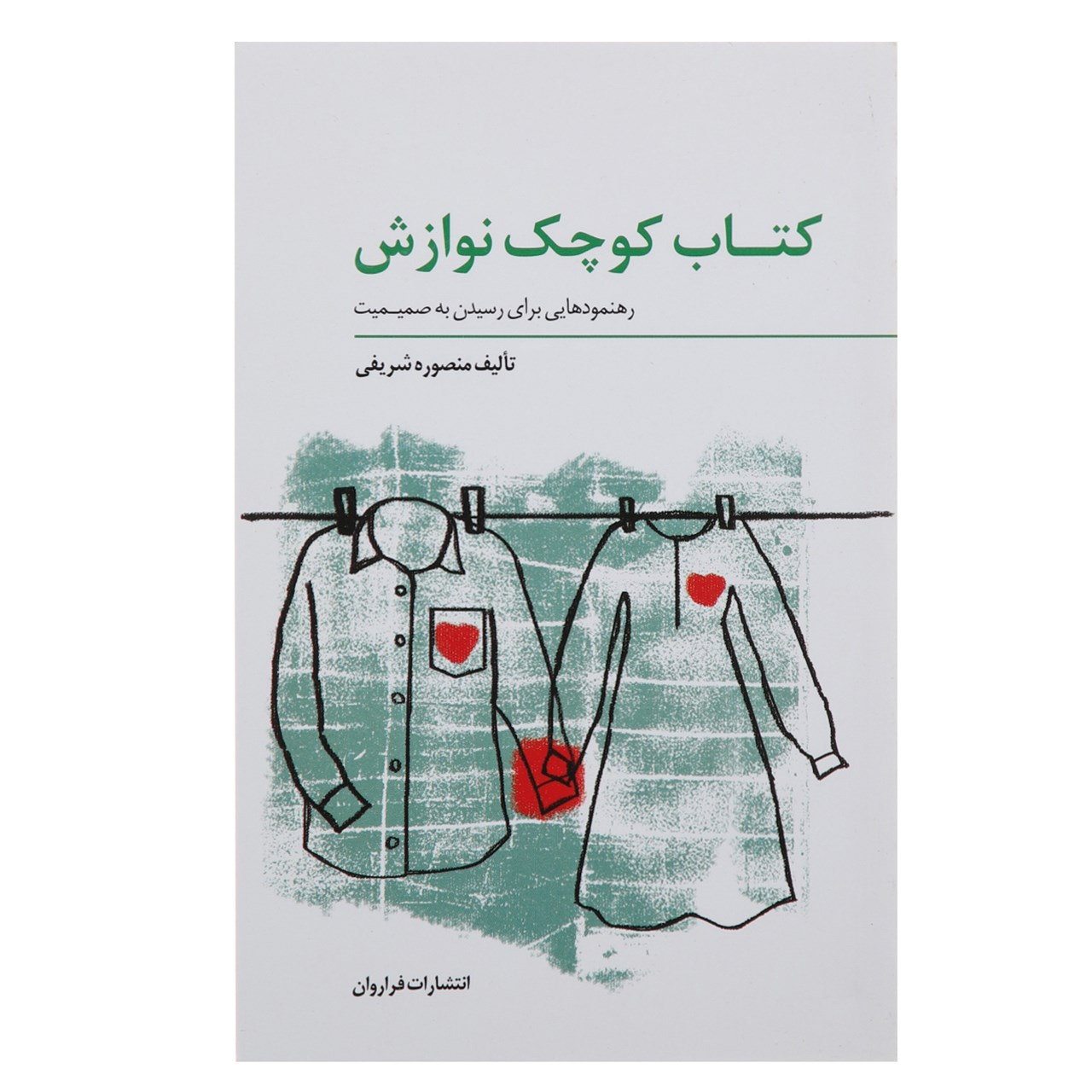 خرید                      کتاب کوچک نوازش اثر منصوره شریفی
