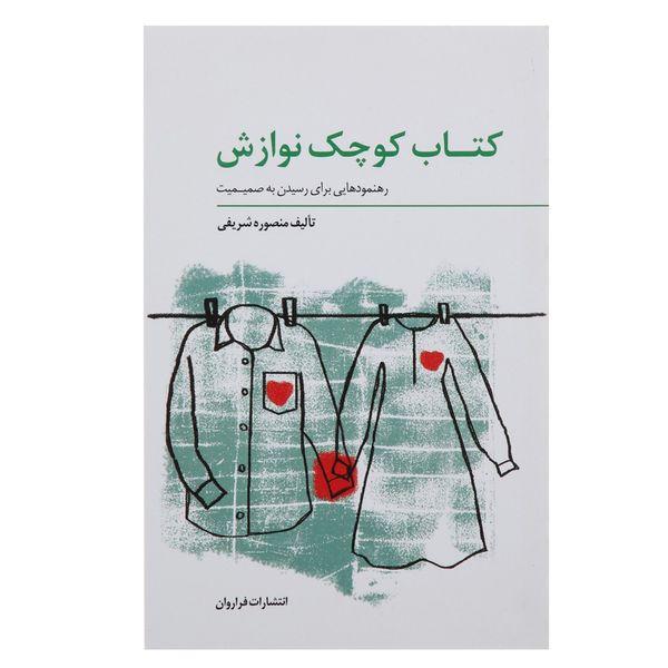 کتاب کوچک نوازش اثر منصوره شریفی