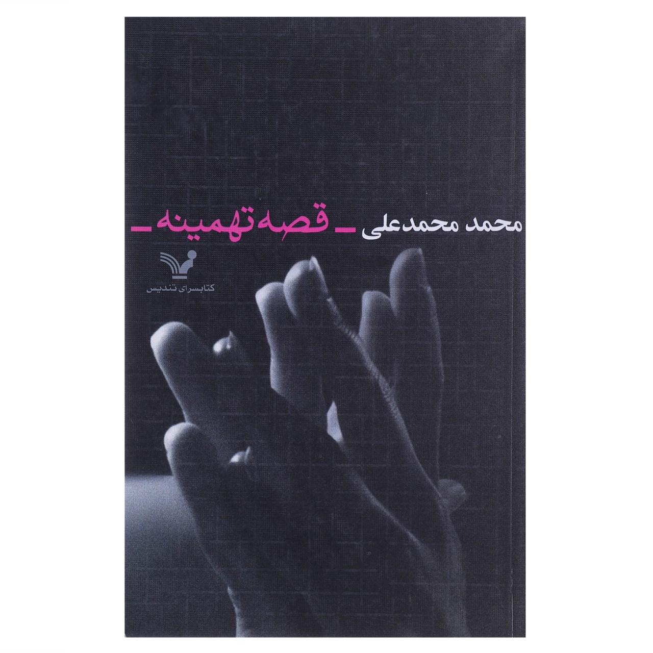 کتاب قصه تهمینه اثر محمد محمدعلی