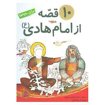 کتاب 10 قصه از امام هادی اثر جعفر ابراهیمی