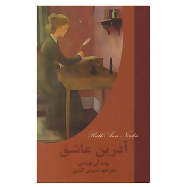 کتاب آدرین عاشق اثر روت آن نوردین