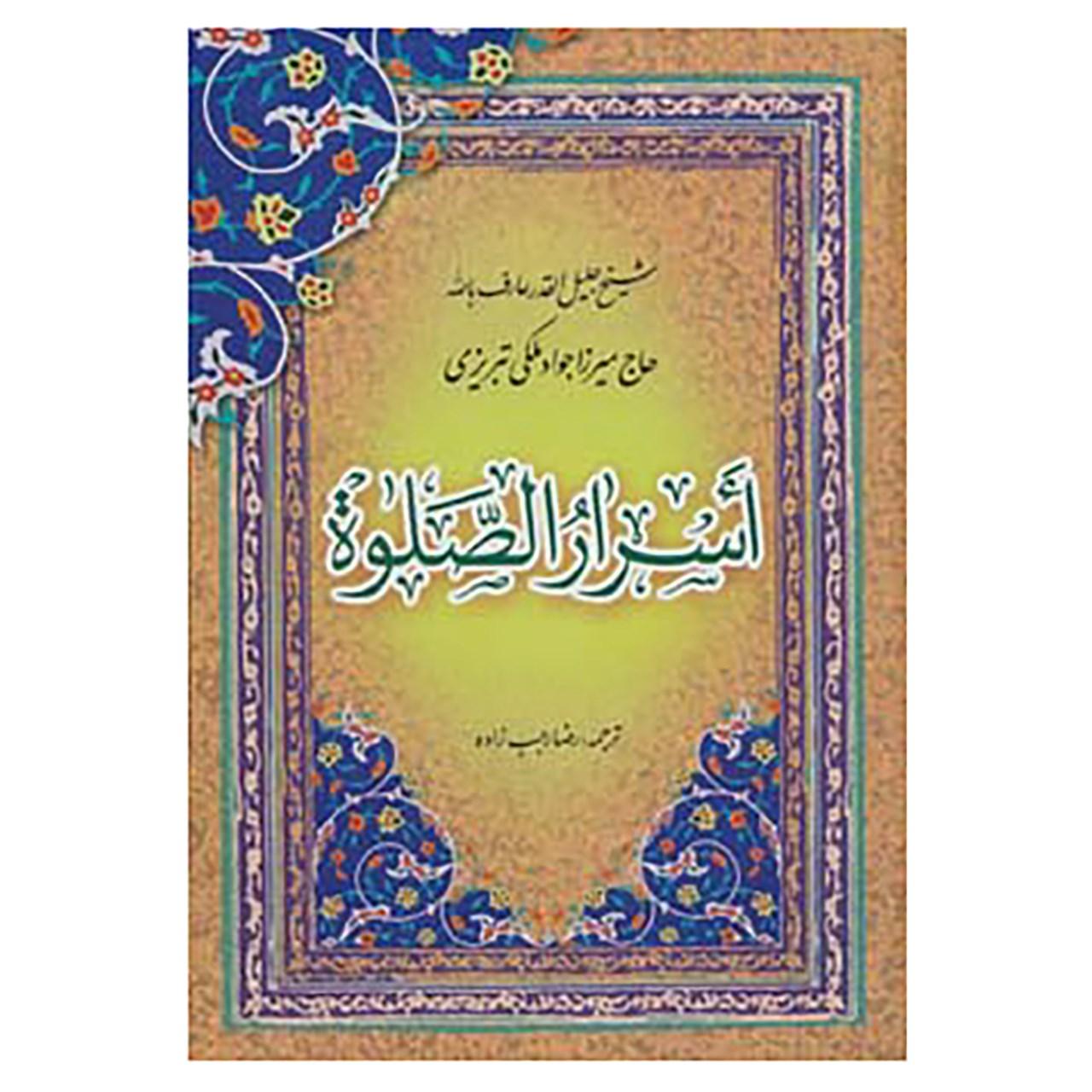 خرید                      کتاب اسرار الصلوة اثر جواد ملکی تبریزی