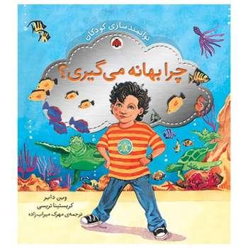 کتاب توانمندسازی کودکان چرا بهانه می گیری اثر وین دایر