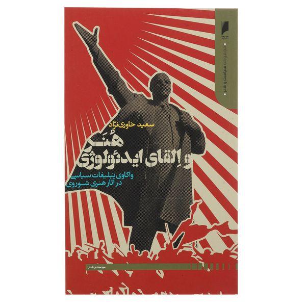 کتاب هنر و القای ایدئولوژی اثر سعید خاوری نژاد