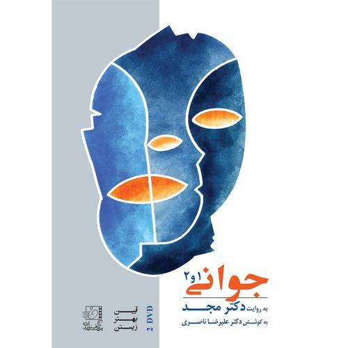 فیلم آموزشی جوانی 1 و 2 اثر محمد مجد