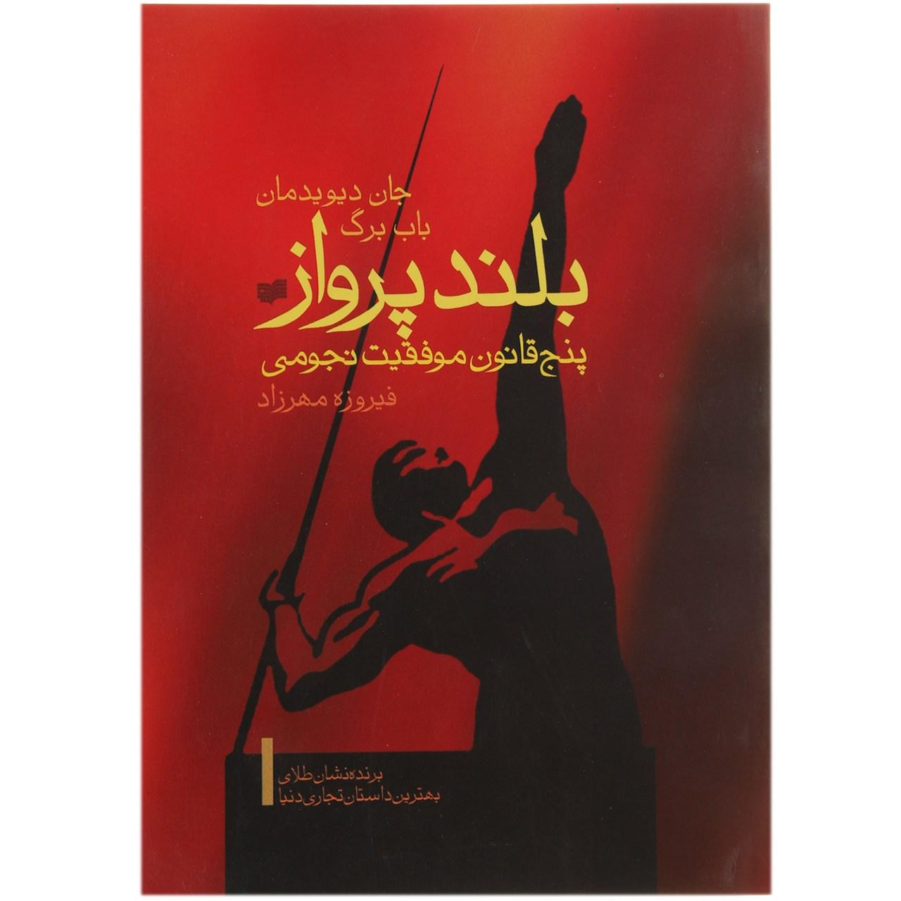 کتاب بلند پرواز اثر جان دیویدمان