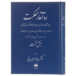 کتاب ره آغاز حکمت اثر علی اصغر حکمت - دو جلدی