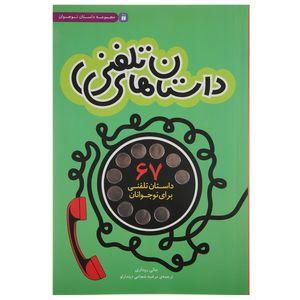 کتاب 67 داستان های تلفنی داستان اثر جانی روداری