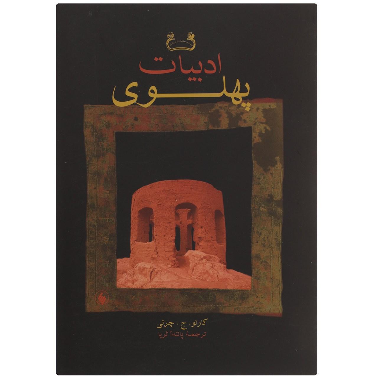 کتاب ادبیات پهلوی اثر کارلو چرتی