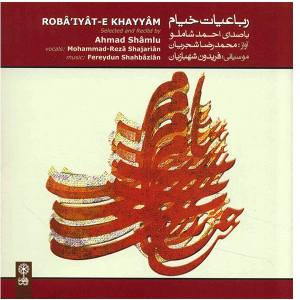 آلبوم موسیقی رباعیات خیام اثر احمد شاملو