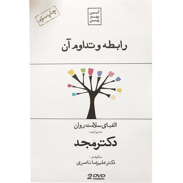 فیلم آموزشی رابطه و تداوم آن اثر محمد مجد