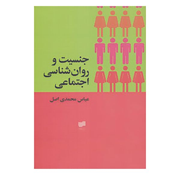 کتاب جنسیت و روان شناسی اجتماعی اثر عباس محمدی اصل