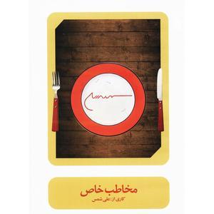 فیلم تئاتر مخاطب خاص اثر علی شمس