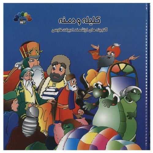 کتاب کلیله و دمنه اثر مریم شریف رضویان جلد دوم