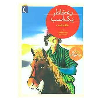 کتاب به خاطر یک اسب اثر عالم حکمت