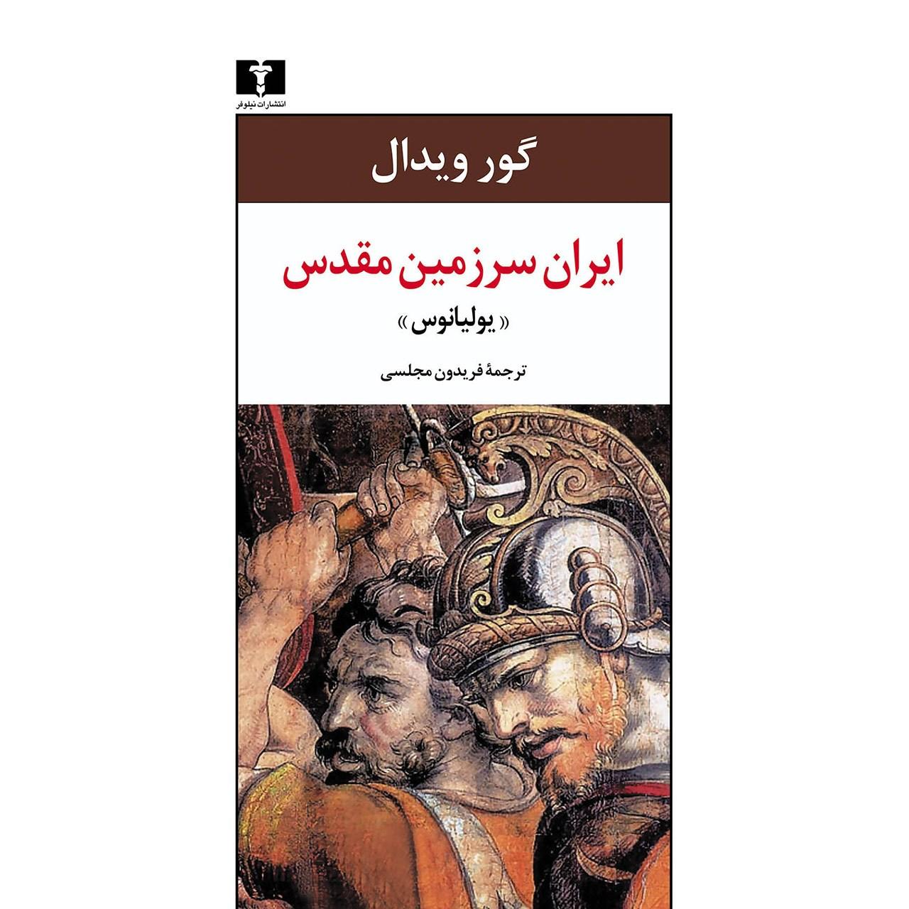 کتاب ایران سرزمین مقدس یولیانوس اثر گور ویدال