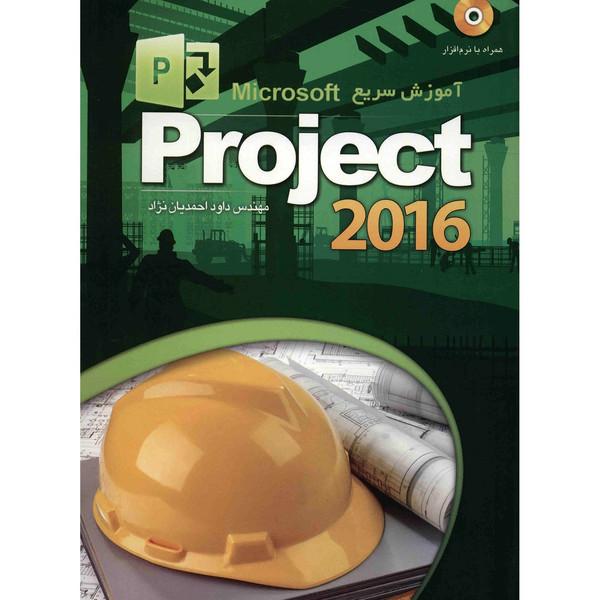 کتاب آموزش سریع Microsoft Project 2016 اثر داود احمدیان نژاد