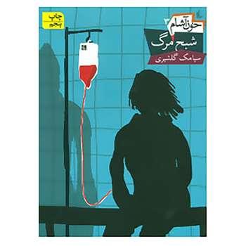 کتاب خون آشام 3 اثر سیامک گلشیری