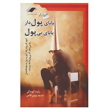 کتاب بابای پولدار بابای بی پول اثر رابرت کیوساکی،شارون لچر