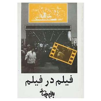 کتاب فیلم در فیلم اثر بهرام بیضایی