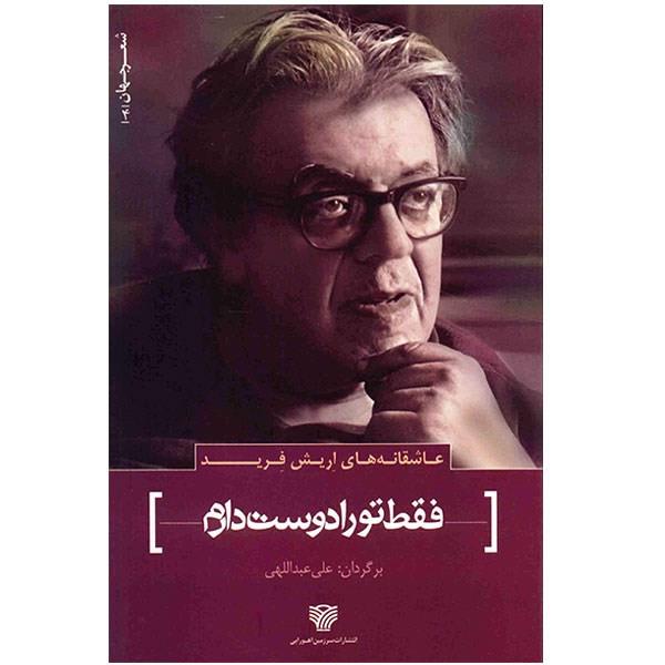 کتاب فقط تو را دوست دارم اثر اریش فرید