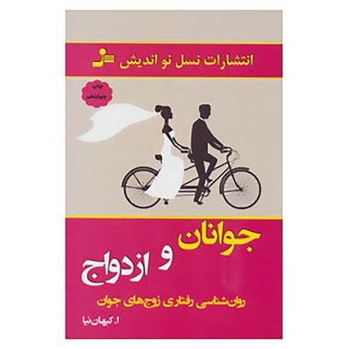 کتاب جوانان و ازدواج اثر اصغر کیهان نیا