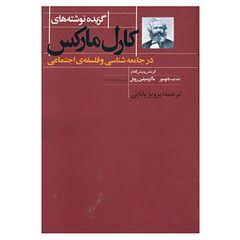 کتاب گزیده نوشته های کارل مارکس در جامعه شناسی و فلسفه ی اجتماعی اثر کارل مارکس