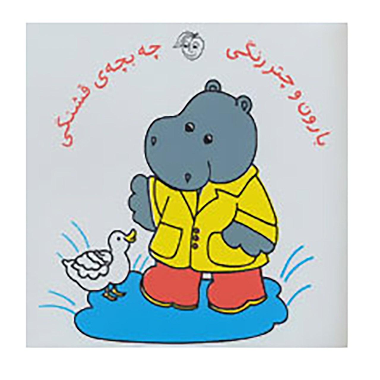 کتاب کتاب حمام بارون و چتر رنگی چه بچه ی قشنگی اثر رودابه حمزه ای