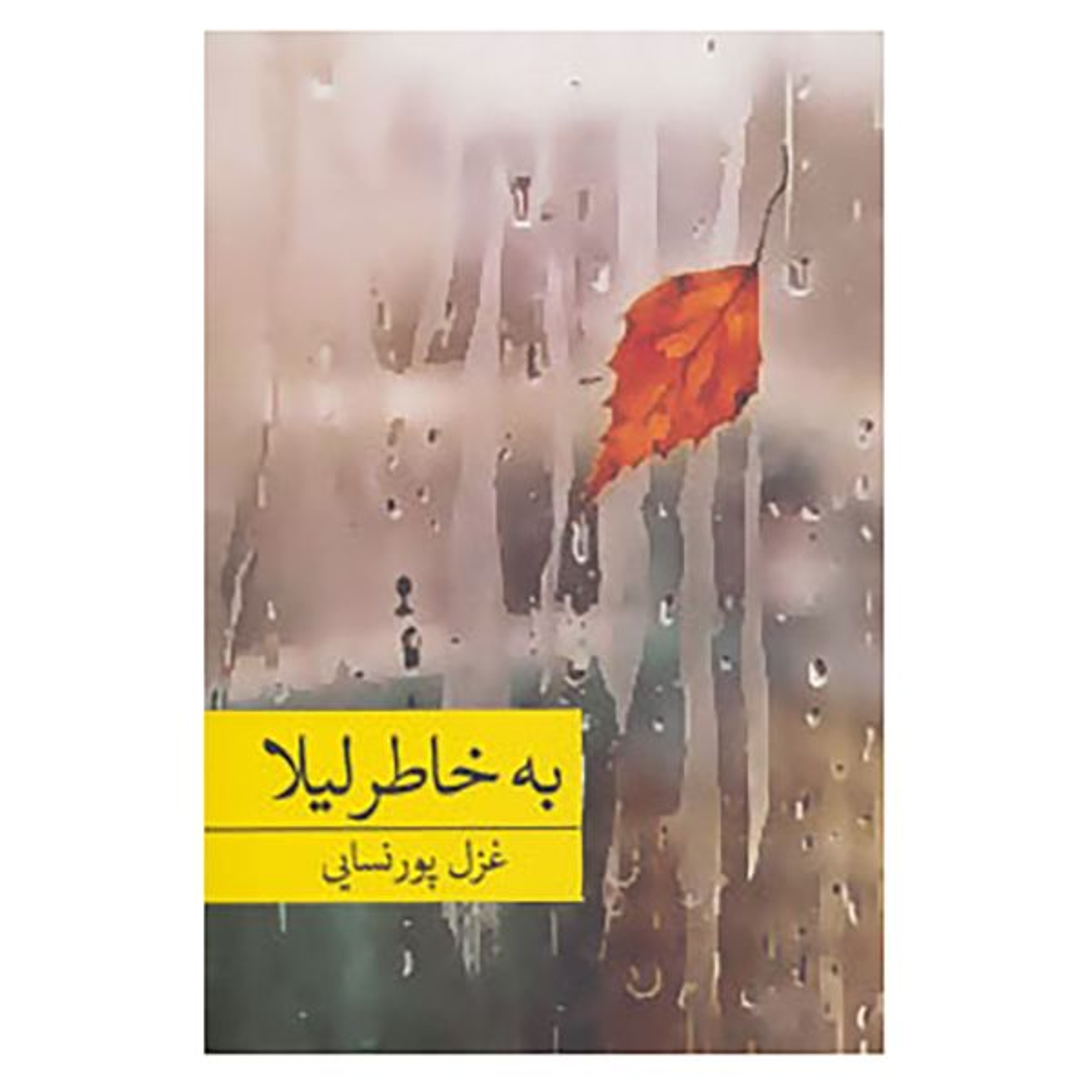 کتاب رمان ایرانی24 اثر غزل پورنسایی