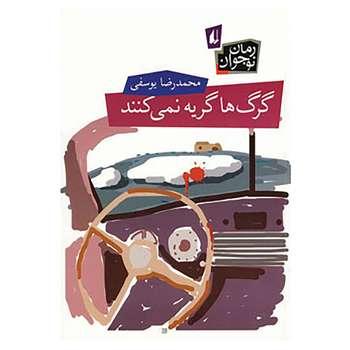 کتاب رمان نوجوان62 اثر محمدرضا یوسفی