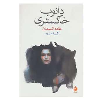 کتاب دانوب خاکستری اثر غاده السمان