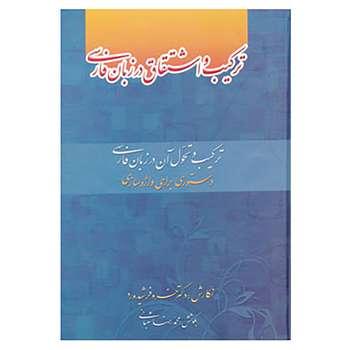 کتاب ترکیب و اشتقاق در زبان فارسی اثر خسرو فرشیدورد