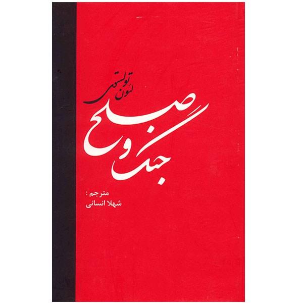 کتاب جنگ و صلح اثر لئون تولستوی-دوجلدی