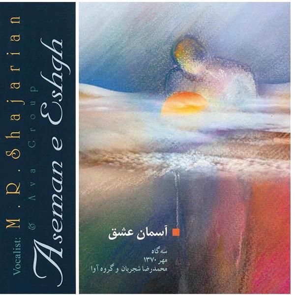 آلبوم موسیقی آسمان عشق - محمدرضا شجریان