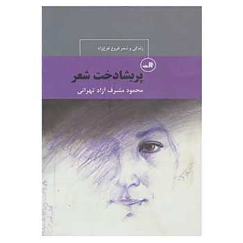 کتاب پریشادخت شعر اثر محمود مشرف آزاد تهرانی